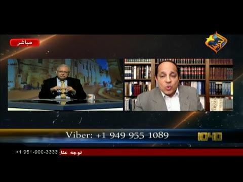 قرائه لما يحدث في السعودية من خلال عدسة الكتاب المقدس و النبوات د. رأفت وليم برنامج 1040 الحلقة 61