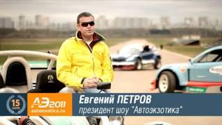 Анонс Шоу Автоэкзотика 2011, вторая серия...