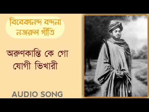 Download অরুণকান্তি কে গো যোগী ভিখারী | ARUNO KANTI KE GO JOGI BHIKHARI | Chandraboli Rudra Dutta |audio song