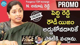 MP Murali Mohan Exclusive Interview