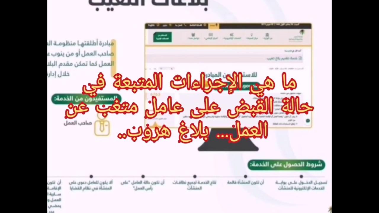 ما هي الإجراءات المتبعة بشأن العامل الهارب في حال القبض عليه عليه بلاغ هروب Youtube