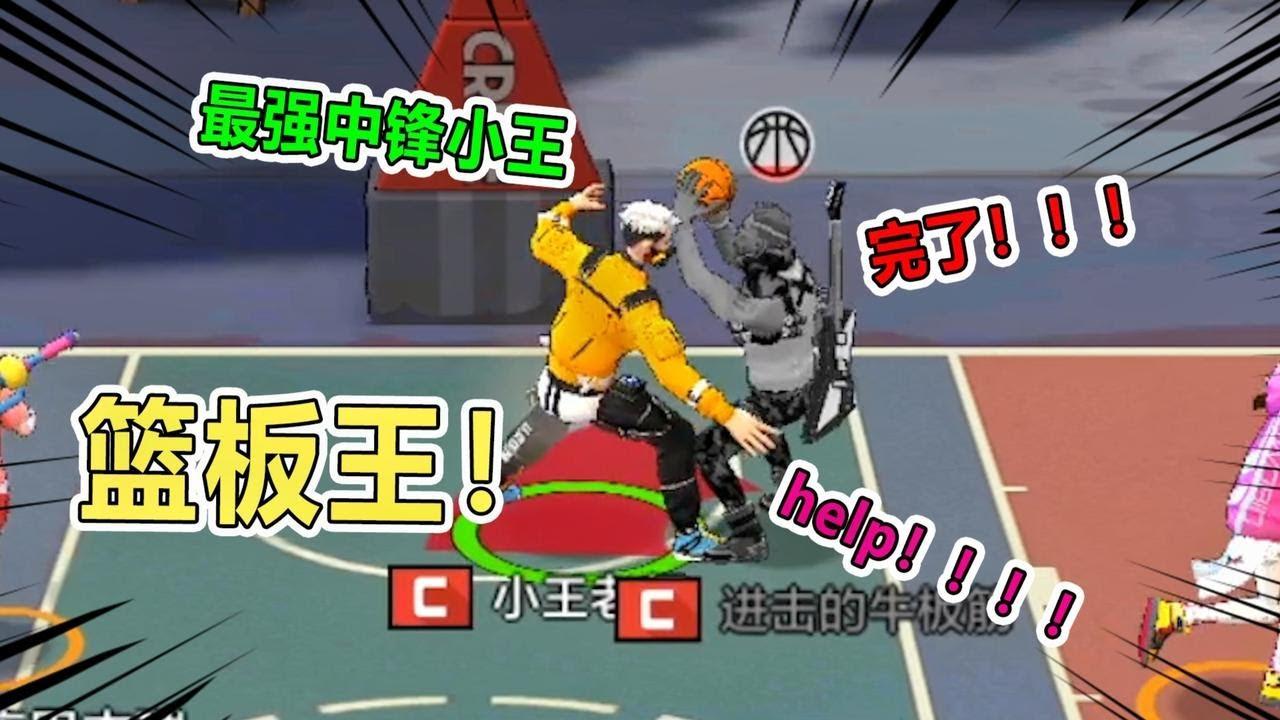 热血街篮:小王联手杰瑞兜兜,无限篮板暴虐对手,直接当选MVP!【王老师爱吃鸡】