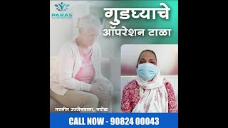 Cure Joint & Knee Pain | SRDP Ayurvedic Therapy | Paras Speciality Clinic | Consult @ 9082400043