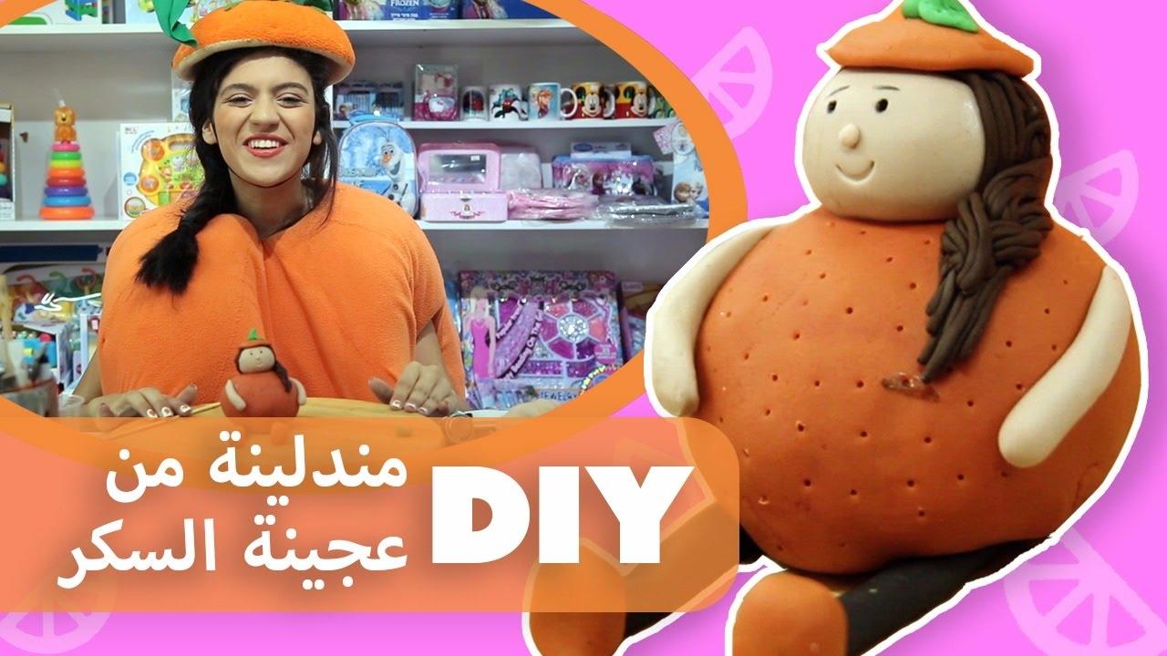 فوزي موزي وتوتي | DIY مع المندلينا | عجينة السكر