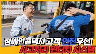 장애인콜택시 고객의 안전을 최우선으로! 사고처리 원터치 시스템썸네일