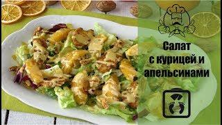 Супер-салат с курицей и апельсинами/Легкое питание