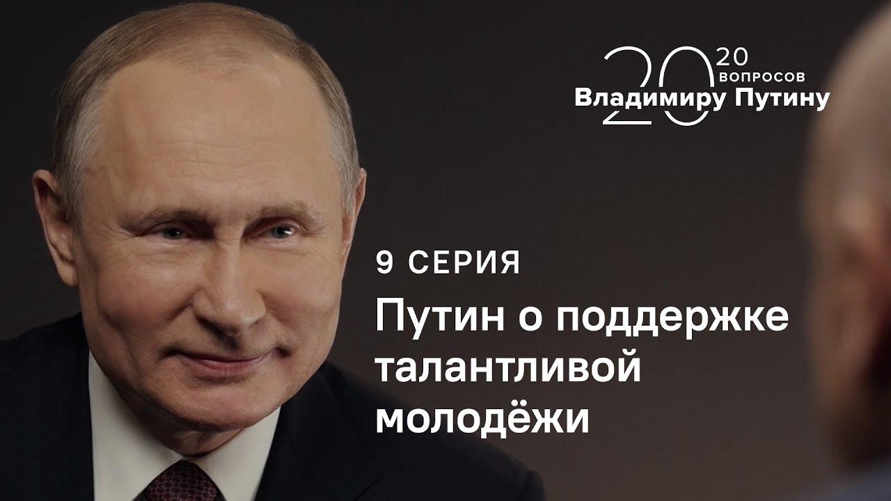 20 вопросов Владимиру Путину: О поддержке талантливой молодёжи
