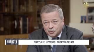 Святыни Кремля: Возрождение