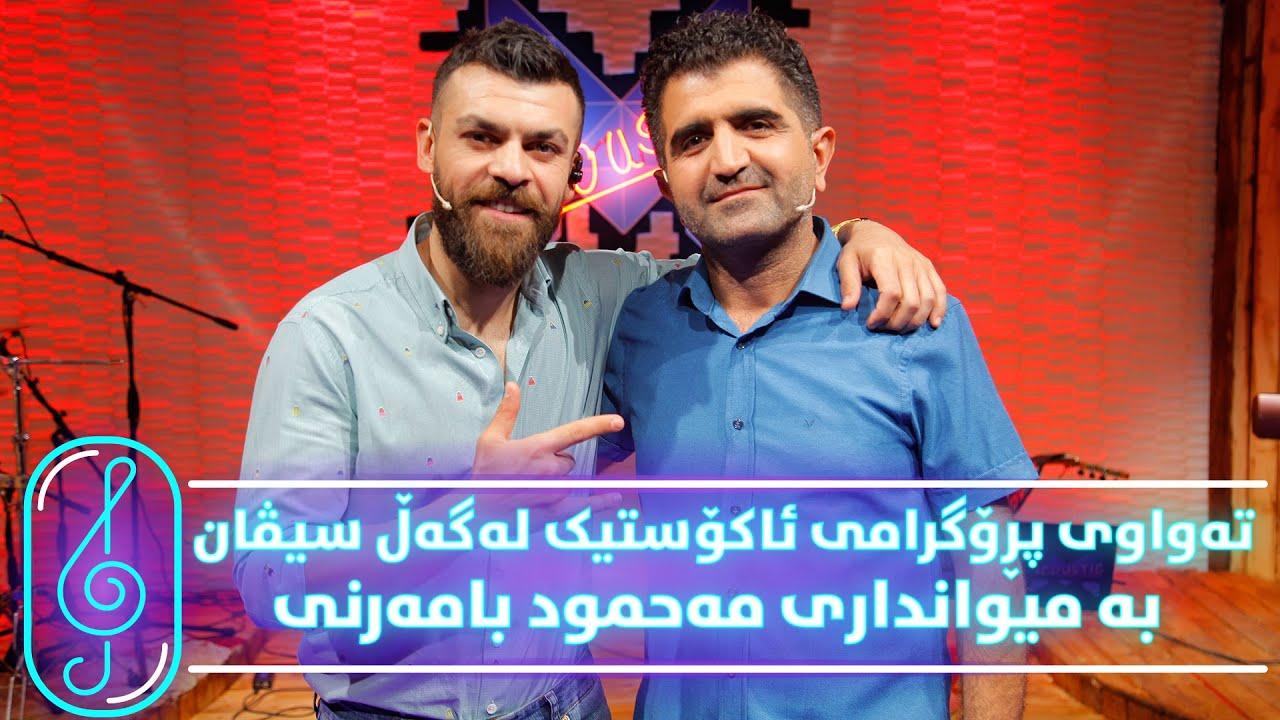 Programi Kurdmax Acoustic - Alqay 16 - Mahmod Bamerni