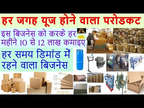 CORRUGATED BOXES MANUFACTURING का बिज़नस स्टार्ट करे | New Business Ideas 2018 | M-09814312452