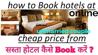 how to Book hotels at cheap price from goibibo  trick  सस्ता होटल कैसे Book करें ?
