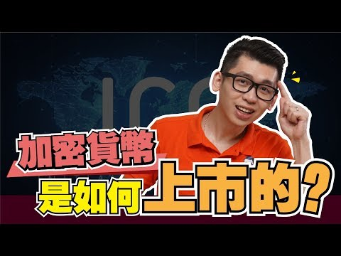 什么是ICO? (Initial Coin Offering)