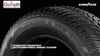 Купить шины GOODYEAR ULTRA GRIP ICE+ (в магазине шин и дисков