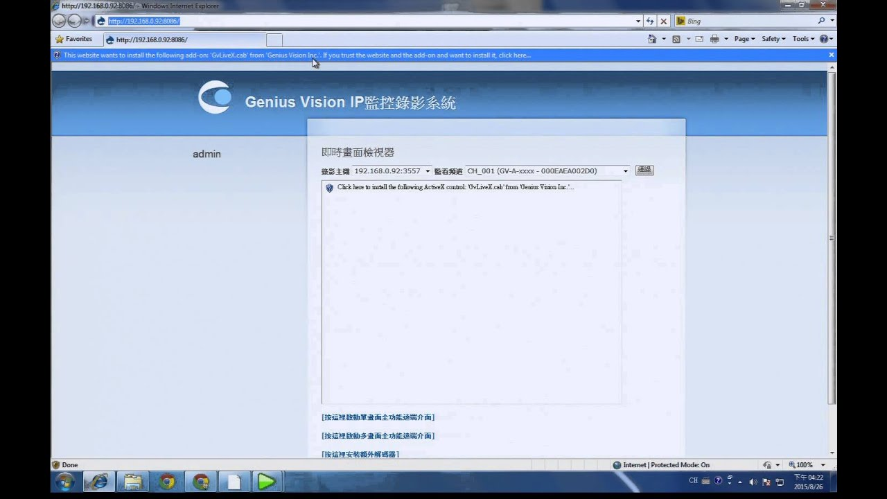 Genius Vision NVR: View live video through Internet Explorer