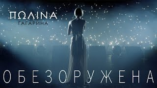 Download Полина Гагарина - Обезоружена Mp3 and Videos