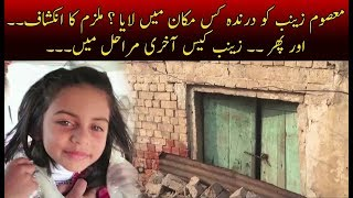 Zainab Kasur Case In Last Stage | Neo News
