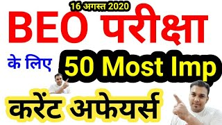 UPPSC BEO 2020 TOP 50 current affairs Questions topic wise test series  khand shiksha adhikari uppcs