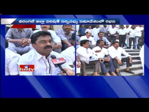 Warangal ZP Meeting Turns Controversy | Clashes Between All Parties MPTCs And ZPTCs | HMTV