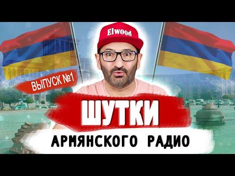 Шутки Армянского Радио - Выпуск №1