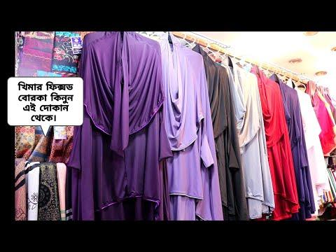 À¦– À¦® À¦° À¦« À¦• À¦¸à¦¡ À¦¬ À¦°à¦• Khimar Borka Collection Borka Collection Price In Bangladesh Youtube