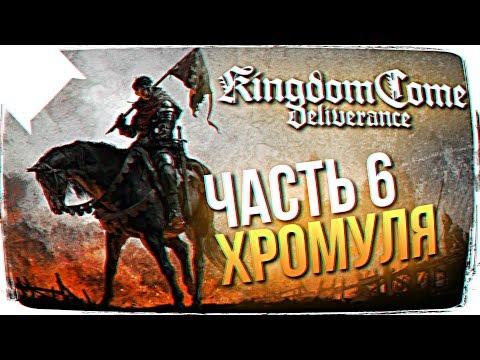 Kingdom Come: Deliverance ПРОХОЖДЕНИЕ НА РУССКОМ 👑 ХРОМУЛЯ #6