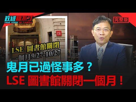 政經關不了(完整版)|2019.09.21