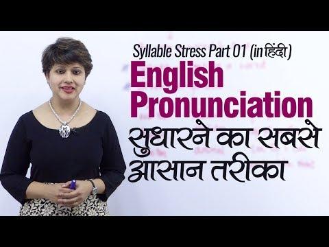 English Pronunciation सुधारने का सबसे आसान तरीका | Syllable Stress English Lesson in Hindi