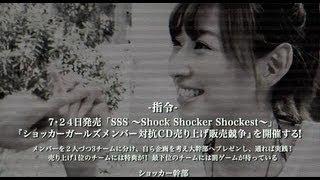 http://kamenridergirls.jp/ SHOCKER GIRLS CD販売対決 #5 結果発表映像.