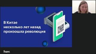 зачем российскому бизнесу WeChat Pay  запись вебинара 6.12.2018