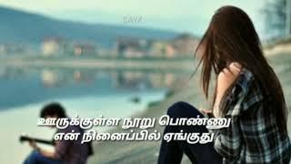 Adi nan pudicha kiliye - Rasukutty - தமிழ் Whatsapp.  Status