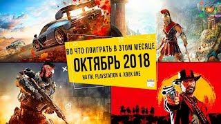 Во что поиграть в этом месяце  Октябрь 2018 | НОВЫЕ ИГРЫ ПК, PS4, Xbox One