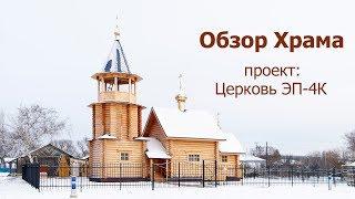 Краткий обзор Храма по проекту Церковь ЭП-4К