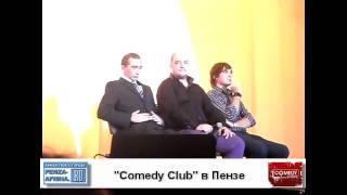 Comedy Club в Пензе!