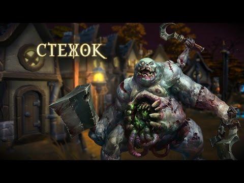видео: heroes of the storm: Стежок Против Макса
