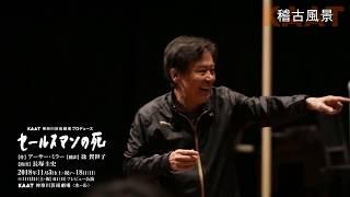 長塚圭史が、アメリカ現代演劇の金字塔『セールスマンの死』を現代に問...