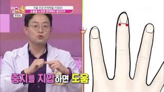 손끝만 누르면 면역력이 쭉쭉쭉 늘어난다! 손끝 자극 법
