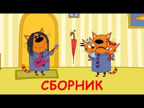 Три Кота   Сборник смешных серий   Мультфильмы для детей 2020