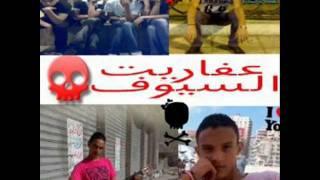 عفاريت السيوف شماعه ahmed elsyof