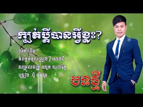 បទថ្មី ៖ ក្បត់ប្ដីបានអ្វីខ្លះ? - ជុំ លីណូ | Kbot Pdey Ban Avey klas - Chum lino khmer new song 2018