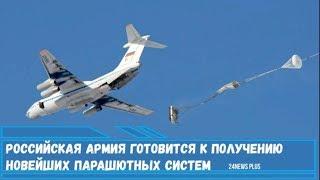 Российская армия готовится к получению новейших парашютных систем ПГС