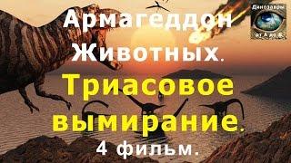 Армагеддон животных - Триасовое вымирание, задохнувшиеся животные.  4 фильм. HD. Динозавры от А до Я