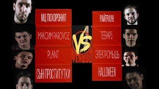Только ПАНЧИ VERSUS FB (1 round)