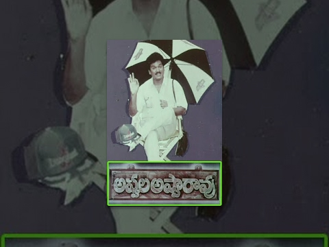 Appula Appa Rao | Full Length Telugu Movie | Rajendra Prasad, Sobhana