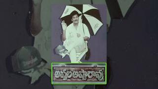 Appula Appa Rao | Full Length Telugu Movie | Rajendra Prasad, Sobhana | TeluguOne