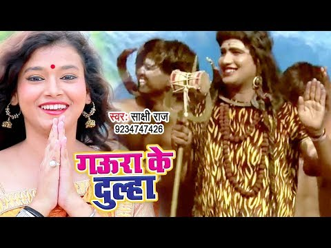 Shakshi Raj (2018) सुपरहिट काँवर गीत VIDEO SONG - Gaura Ke Dulha - Bhojpuri Kanwar Songs 2018