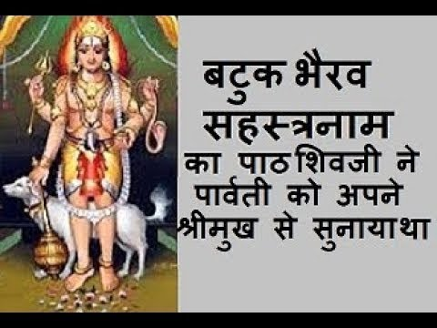 Bhairav Upasana Pdf
