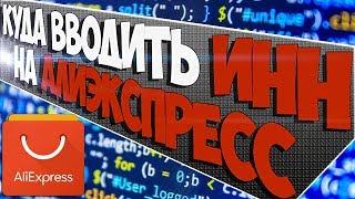 видео Примеры паролей для регистрации на сайте Алиэкспресс