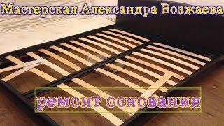 видео Ремонт механизма дивана замена пружин, лат и латодержателей