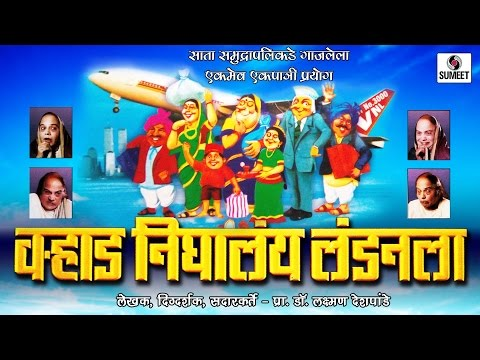 Varhad Nighalay Londonla (Part 1) - Marathi Comedy Natak -Sumeet Music