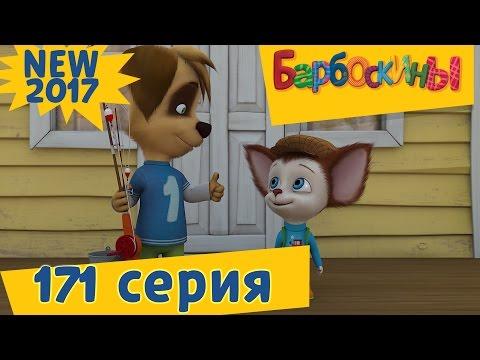 Барбоскины - 171 серия. Главное - терпение. Новая серия! Премьера!